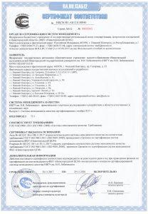 СМК-сертификат-соответствия